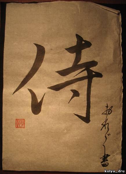 Японские иероглифы эскизы значе ния