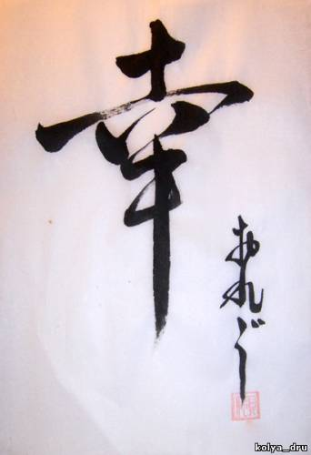 Иероглифы любви удачи счастья и