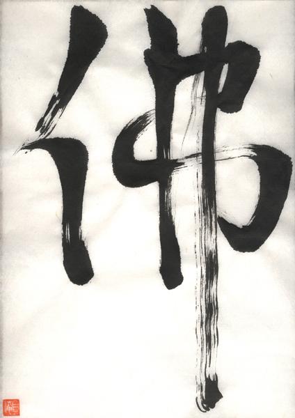 """Иероглиф """"Будда"""""""